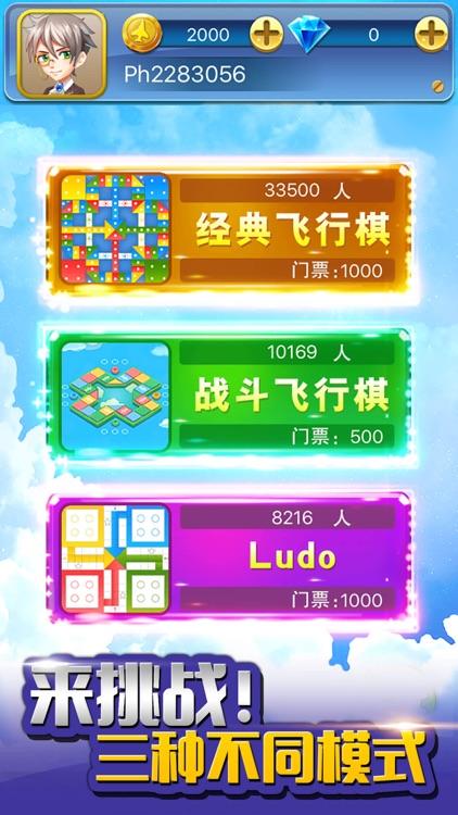 飞行棋—对战休闲益智力策略游戏 screenshot-3