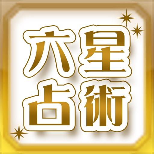 細木数子六星占術(公式)