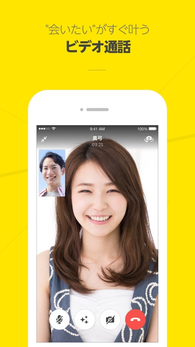 カカオトーク- KakaoTalk ScreenShot3