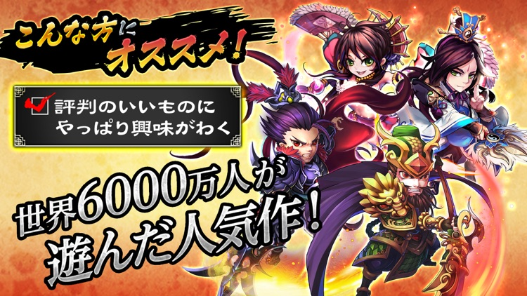 三国ブレイズ:オンライン三国志RPG screenshot-4