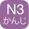 N3漢字読み - iPhoneアプリ