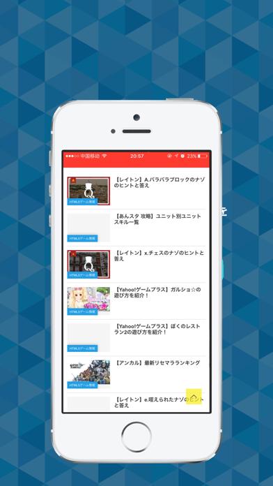人気ゲームアプリ攻略速報のおすすめ画像3