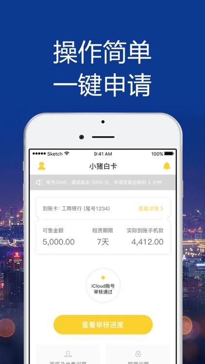 小猪白卡-手机快速小额借款贷款app screenshot-3