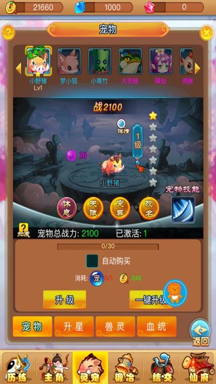 西游:西游记-梦幻lol西游角色扮演挂机卡牌游戏
