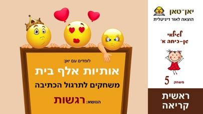 רגשות - משחק כתיבה בעברית Screenshot 1