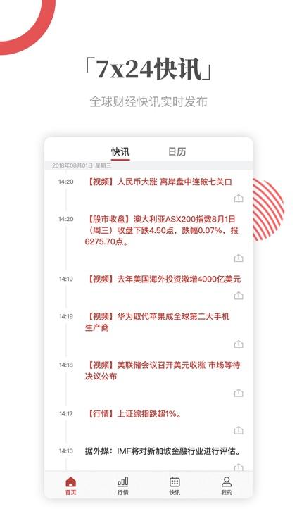 汇信-外汇财经头条资讯 screenshot-4