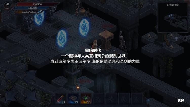 城堡传说-自由探索冒险单机游戏 screenshot-0