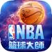 157.NBA籃球大師2018