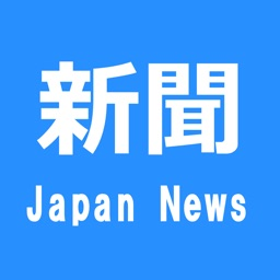 Japan News for Foreigner