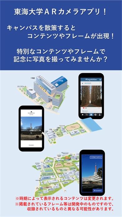 東海大学ARカメラ Screenshot
