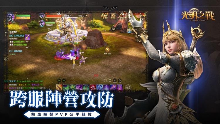 光明之戰-史詩級3D魔幻手遊熱血激戰 screenshot-4