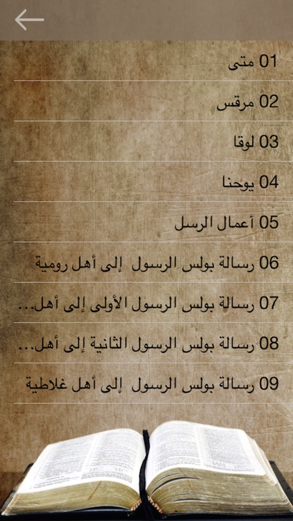 Arabic Holy Bible HD Lite