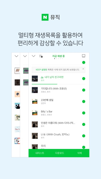 네이버 뮤직 - Naver Music screenshot-3