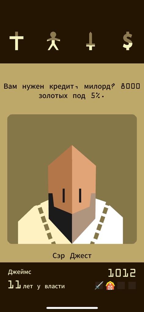 Reigns - карточный симулятор короля