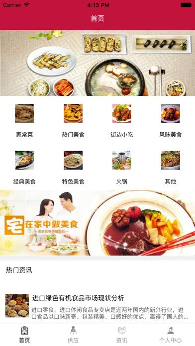 中国美食商城-全网平台 screenshot one