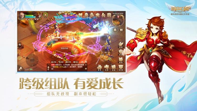 自由幻想 screenshot-6