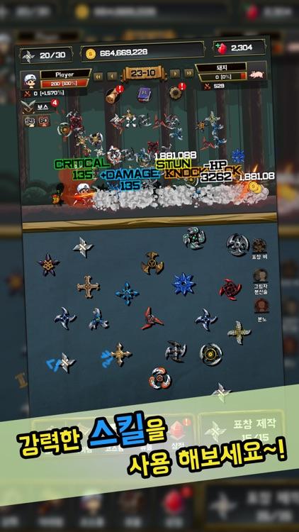 표창키우기2 screenshot-3