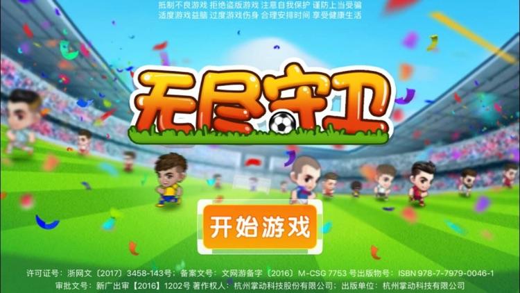 无尽足球 screenshot-0