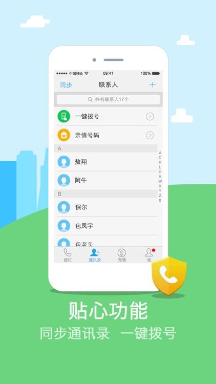 阿里通网络电话 screenshot-3