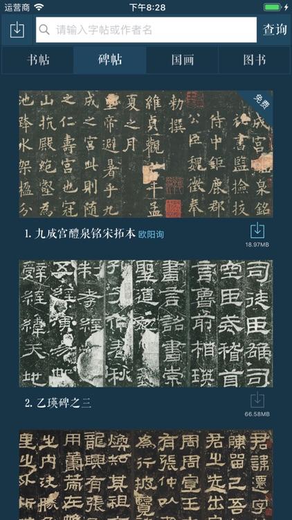 名帖大全 - 中华书法传世名帖欣赏临摹