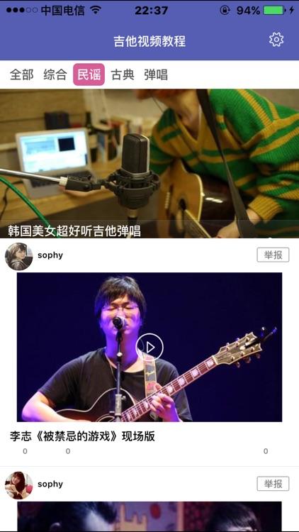 吉他视频教程-学习吉他的好工具 screenshot-3