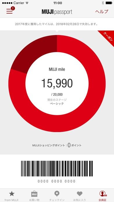 MUJI passportのスクリーンショット1