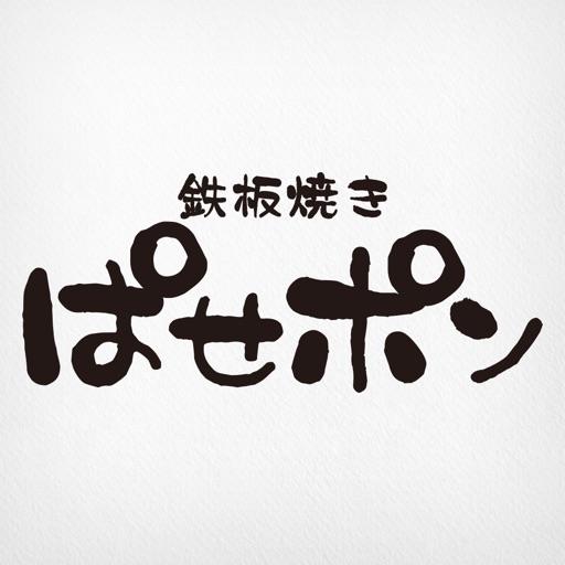 天白区の鉄板焼「ぱせポン」公式アプリ