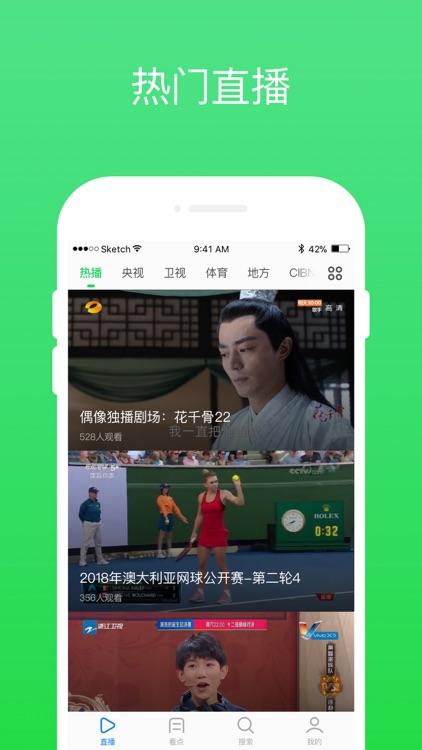 熊猫电视直播-体育卫视电视直播软件