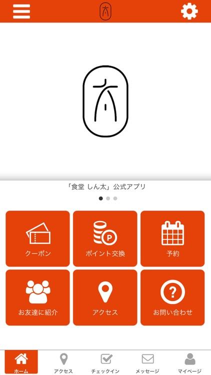 食堂しん太 公式アプリ