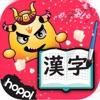 Kanji Hero - iPadアプリ