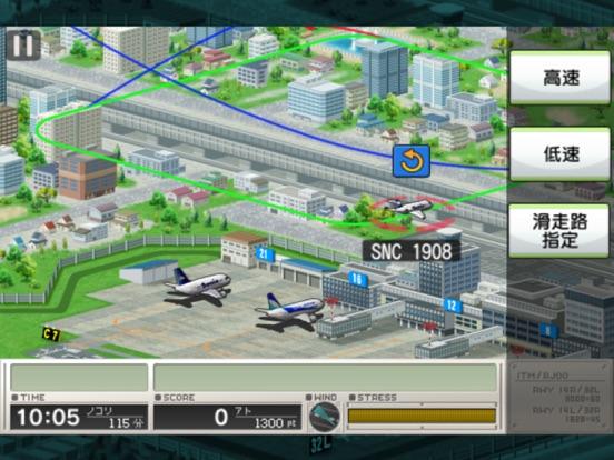 ぼくは航空管制官 RUNWAY STORY 大阪のおすすめ画像2