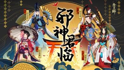 download 阴阳师-邪神降临