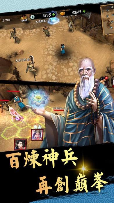 Screenshot for 单机江湖-武侠rpg独立游戏 in China App Store