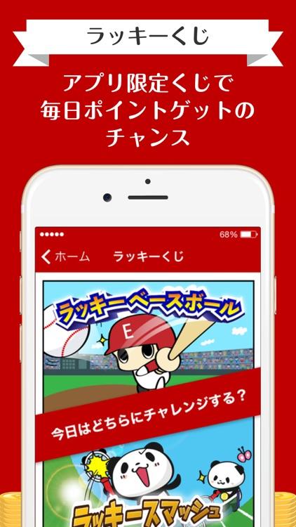 楽天ポイント管理アプリ~楽天PointClub~ screenshot-4