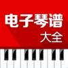 电子琴谱大全(最全的电子琴谱库)