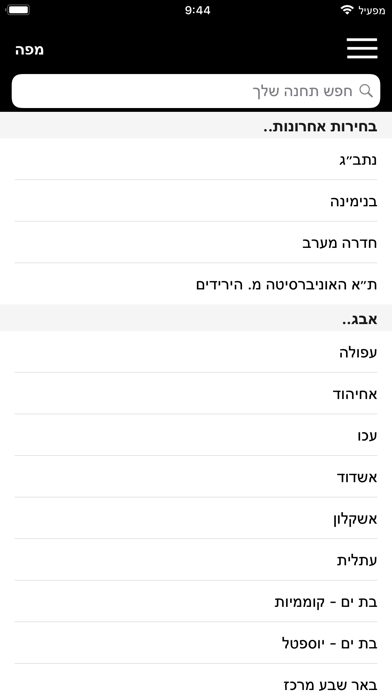 Next Train - Israel Скриншоты6