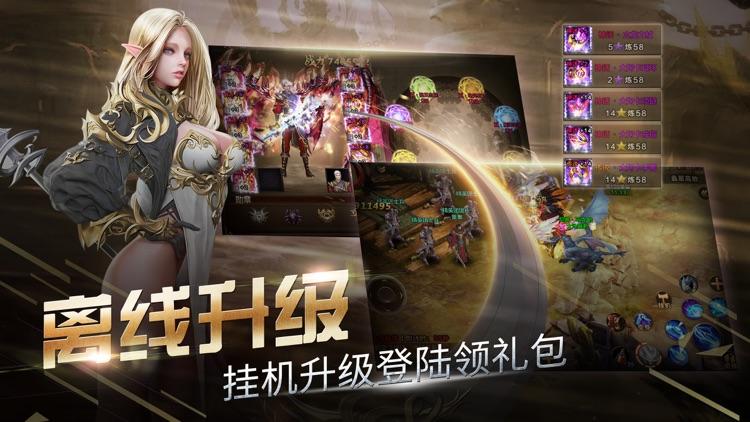 神界大陆3D-人气主播倾情代言 screenshot-4