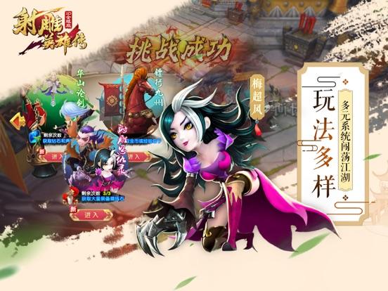 射雕英雄传3D-全球版(金庸正版授权) screenshot 10