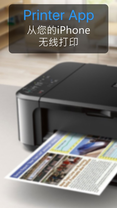 Printer App - 打印照片和文檔屏幕截圖1