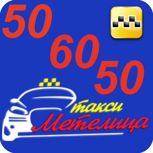 Такси Метелица Белгород