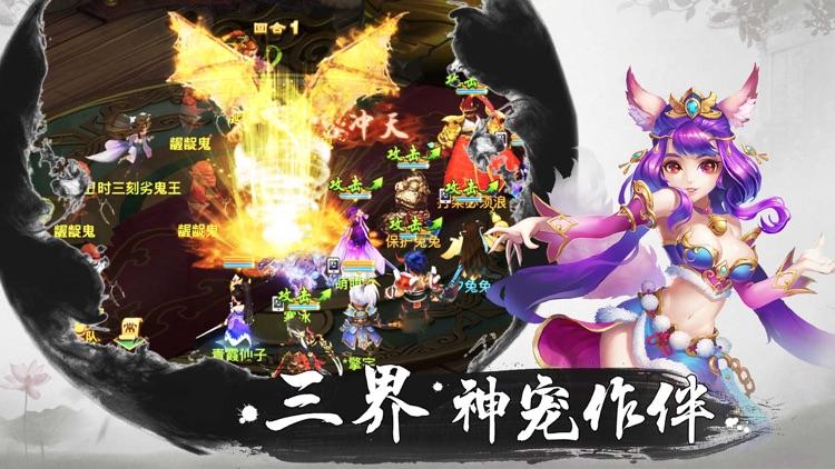 神鬼西游-少年寻仙记手游 screenshot-3
