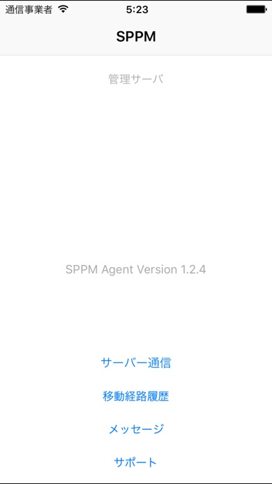 SPPM Agentのスクリーンショット1