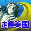 走遍美国 - 地道美式英语每日听力口语随身学习