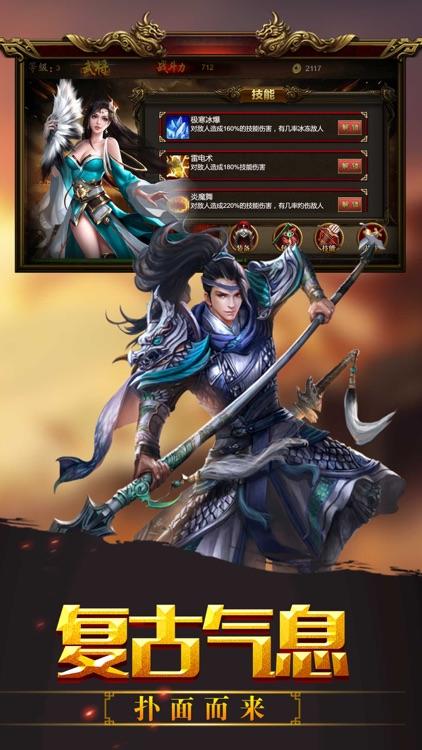 霸业·三国志 screenshot-3