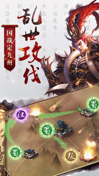 三国风云-群雄逐鹿统天下 screenshot-4