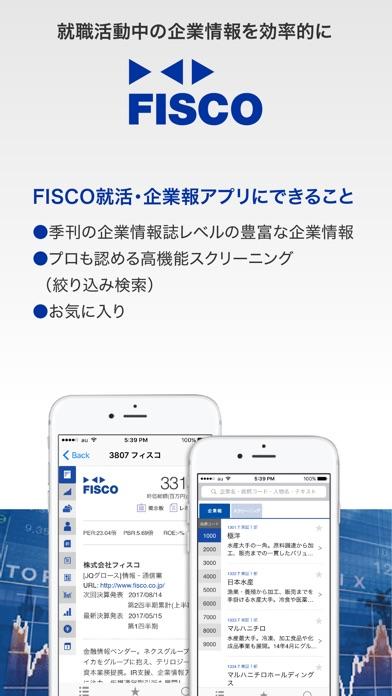 FISCO 2019就活・企業報のスクリーンショット2