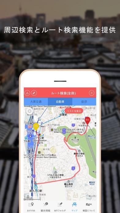 韓国旅ガイド : 韓国観光公社公式アプリ紹介画像4
