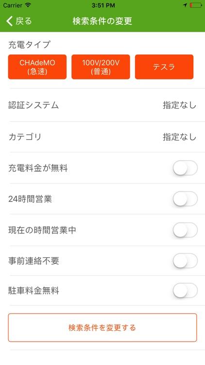 EV充電スポット検索アプリ GoGoEV screenshot-3
