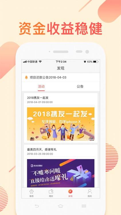 龙龙理财(中鑫达版)-高收益金融理财投资平台 screenshot-3