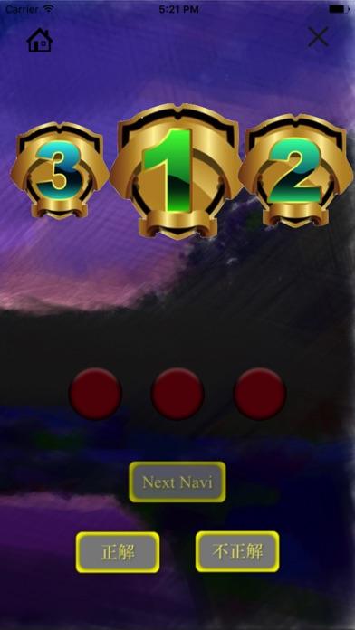 NEXT NAVI-押し順当てツールのスクリーンショット2